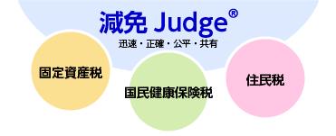 減免Judge