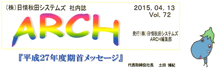社内誌 AHCH